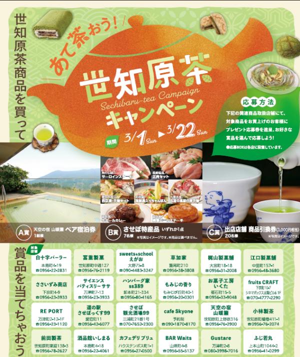 世知原茶の関連商品を買って得するキャンペーン